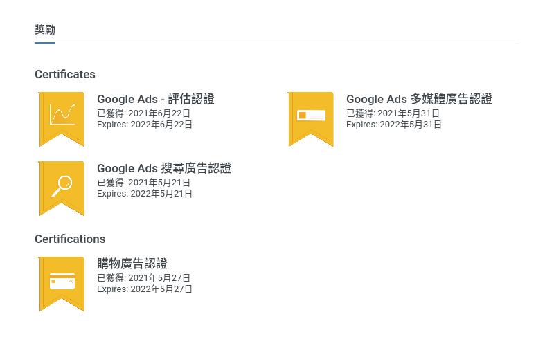 Google Ads 認證